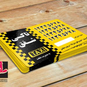 دانلود طرح لایه باز کارت ویزیت آژانس تاکسی