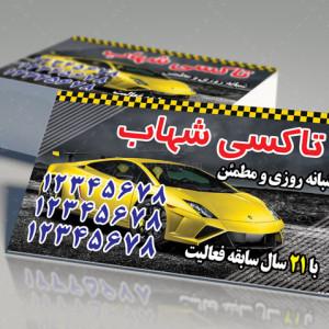 طرح کارت ویزیت لایه باز تاکسی