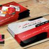 طرح کارت ویزیت لایه باز ظروف یکبار مصرف