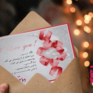 لایه باز طرح کارت پستال عاشقانه
