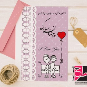 طرح لایه باز کارت تبریک عروسی