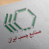 طرح لایه باز لوگو صنایع چسب ایران