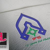 طرح لوگو لایه باز دانشگاه امام حسین (ع)