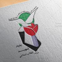 طرح لوگو لایه باز بنیاد شهید انقلاب اسلامی