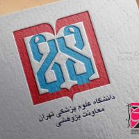 دانلود طرح لایه باز لوگو دانشگاه علوم پزشکی تهران