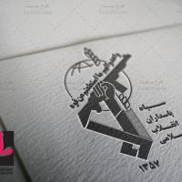 طرح لایه باز لوگو سپاه پاسداران انقلاب اسلامی