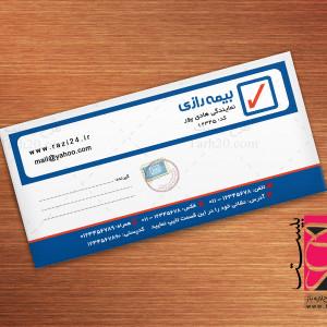 لایه باز طرح پاکت نامه بیمه رازی