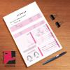 طرح سربرگ و فرم ارسال لابراتوار دندانسازی