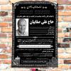 طرح لایه باز اعلامیه ترحیم فوت پدر سیاه سفید