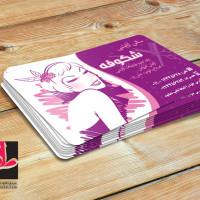 دانلود طرح لایه باز کارت ویزیت آرایشگاه زنانه