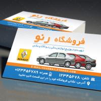 لایه باز طرح کارت ویزیت فروشگاه لوازم یدکی اتومبیل
