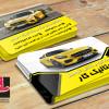 کارت ویزیت لایه باز صافکاری و نقاشی اتومبیل
