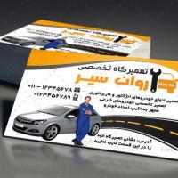 طرح لایه باز کارت ویزیت تعمیرگاه اتومبیل