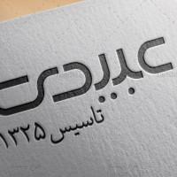 لایه باز طرح لوگو صنایع دارویی دکتر عبیدی
