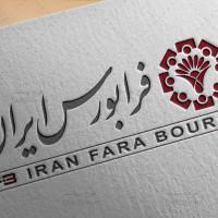 طرح لایه باز لوگو فرابورس ایران