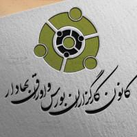 لایه باز آرم کانون کارگزاران بورس ایران