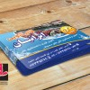 لایه باز طرح کارت ویزیت قالیشویی