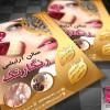 دانلود طرح لایه باز تراکت آرایشگاه زنانه