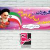 دانلود طرح لایه باز بنر روز جمهوری اسلامی