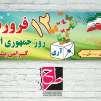 طرح بنر لایه باز روز جمهوری اسلامی ۱۲ فروردین