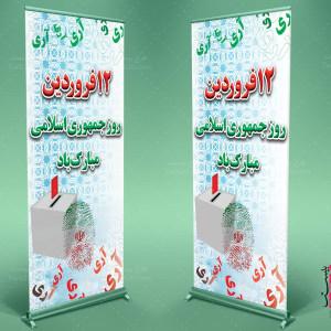 طرح لایه باز بنر جدید روز جمهوری اسلامی