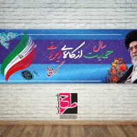 لایه باز بنر شعار سال حمایت از کالای ایرانی