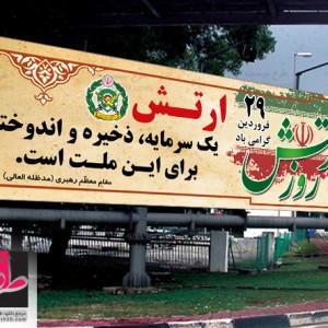طرح لایه باز بنر افقی روز ارتش جمهوری اسلامی ایران