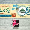 لایه باز طرح بنر عید مبعث