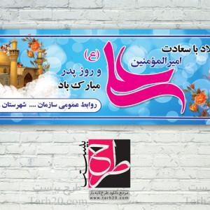 لایه باز طرح بنر ولادت امام علی و روز پدر