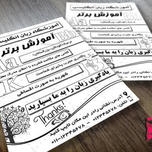 طرح تراکت ریسو آموزشگاه زبان خارجی