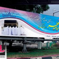 طرح لایه باز بنر افقی عید سعید فطر