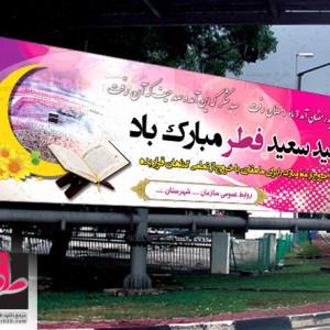 دانلود طرح لایه باز بنر افقی تبریک عید فطر