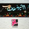 طرح لایه باز بنر ۲۱ تیر روز حجاب و عفاف