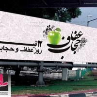 دانلود طرح لایه باز بنر گرامیداشت روز حجاب و عفاف