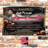 طرح لایه باز اعلامیه ترحیم شهید