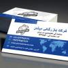 طرح کارت ویزیت لایه باز شرکت بازرگانی لاستیک