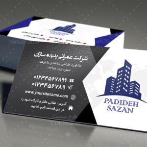 لایه باز طرح کارت ویزیت شرکت عمرانی و ساختمانی