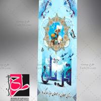 طرح لایه باز بنر استند تبریک عید سعید قربان عید بندگی
