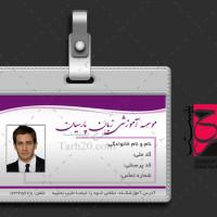 دانلود طرح لایه باز کارت شناسایی آموزشگاه زبان