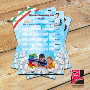 لایه باز طرح برنامه هفتگی مدارس