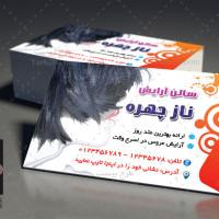 لایه باز طرح کارت ویزیت سالن آرایشی زنانه
