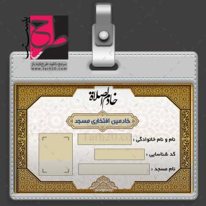 طرح لایه باز کارت شناسایی خادمین مساجد