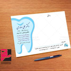 لایه باز طرح سرنسخه دندانپزشک