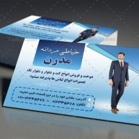 لایه باز طرح کارت ویزیت خیاطی مردانه