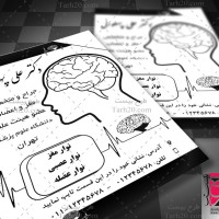 لایه باز طرح تراکت ریسو پزشک متخصص مغز و اعصاب