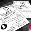 طرح تراکت لایه باز ریسو پزشک زنان و مامایی