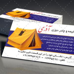 طرح لایه باز کارت ویزیت خیمه و چادر دوزی