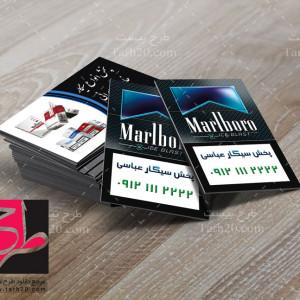 طرح لایه باز کارت ویزیت فروش و پخش سیگار