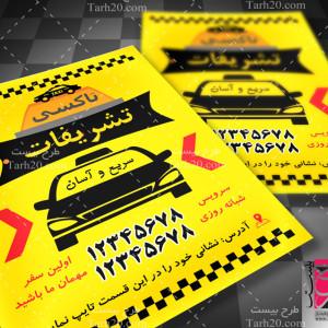 طرح لایه باز تراکت تاکسی تلفنی