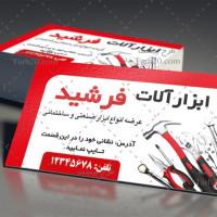 طرح لایه باز کارت ویزیت ابزار فروشی و لوازم ساختمانی